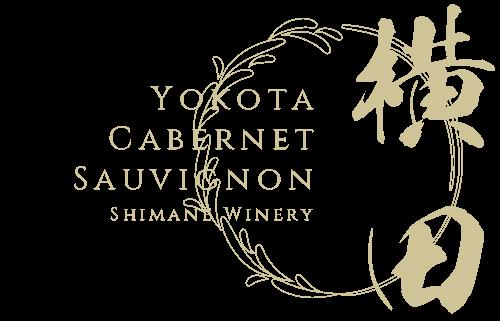 横田カベルネ・ソーヴィニヨンロゴ