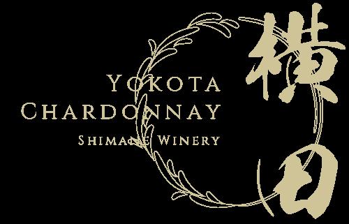 横田シャルドネロゴ