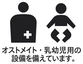 [画像]オストメイト・乳幼児用の設備を備えています。