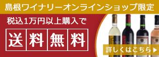 [バナー]島根ワイナリーオンラインショップ限定 税込1万円以上購入で送料無料! 詳しくはこちら→