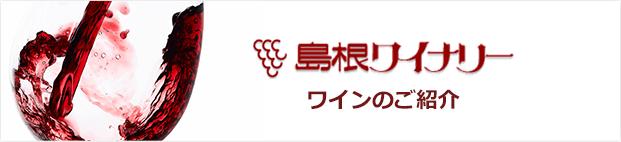 島根ワイナリー ワインのご紹介