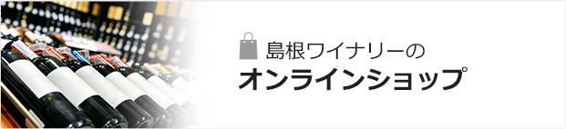 島根ワイナリーのオンラインワインショップ