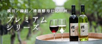 [バナー]ワイン特集