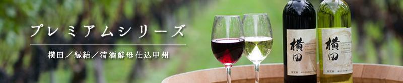 島根ワインの物語