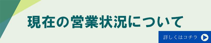 島根ワイナリーバナー