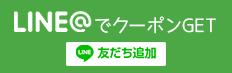 [バナー]LINE@始めました!友だち追加してクーポンGET