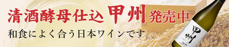 清酒酵母仕込み甲州発売中!