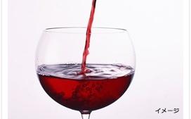 [写真]ワインイメージ