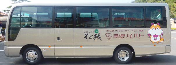 [写真]無料シャトルバス