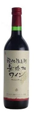 酸化防止剤無添加ワイン 赤