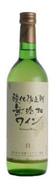 酸化防止剤無添加ワイン 白