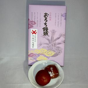 おろちまんじゅう (8個入)