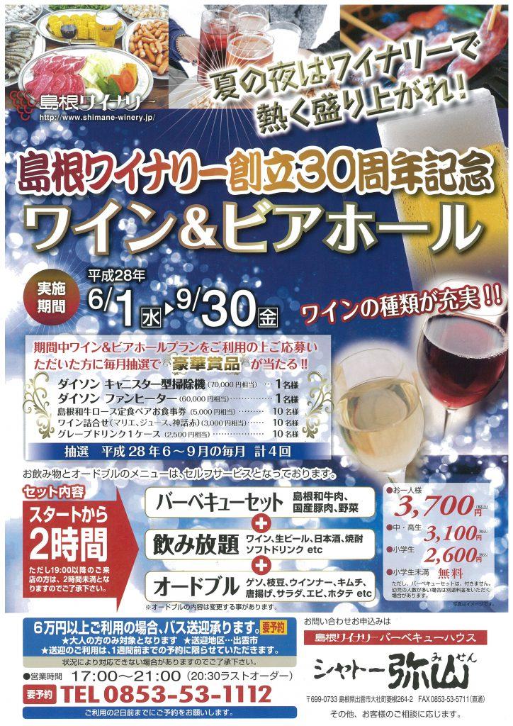 島根ワイナリー創立30週年記念 ワイン&ビアホール