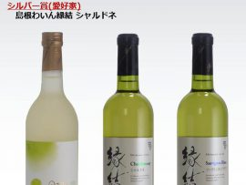 受賞ワイン2