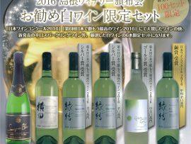 白ワイン限定セット