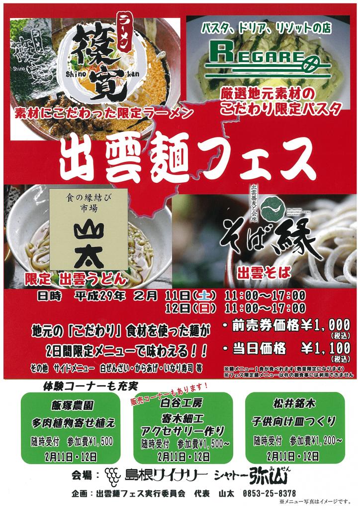 出雲麺フェス